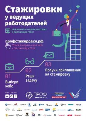 Информация о проекте «Профстажировки»