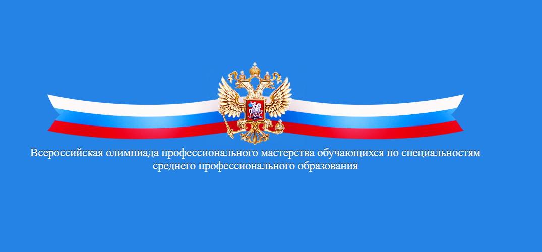 Всероссийская олимпиада профмастерства СПО 2020
