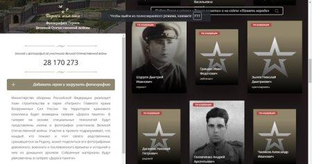 Уважаемые студенты и преподаватели! Вы можете поддержать данную акцию и оставить след своих предков, учувствовавших в Великой Отечественной Войне.