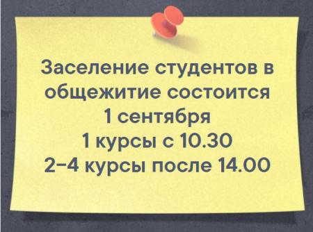 Заселение студентов в общежитие состоится 1 сентября 1 курсы с 10.30 2-4 курсы после 14.00