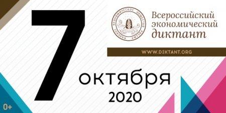 Всероссийский экономический диктант напишут онлайн 7 октября