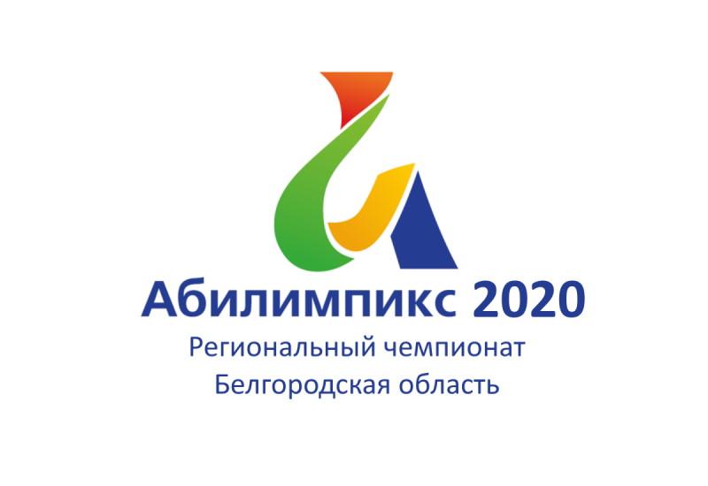 Абилимпикс 2020