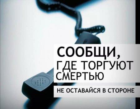 ОБЩЕРОССИЙСКАЯ АКЦИЯ «СООБЩИ ГДЕ ТОРГУЮТ СМЕРТЬЮ»