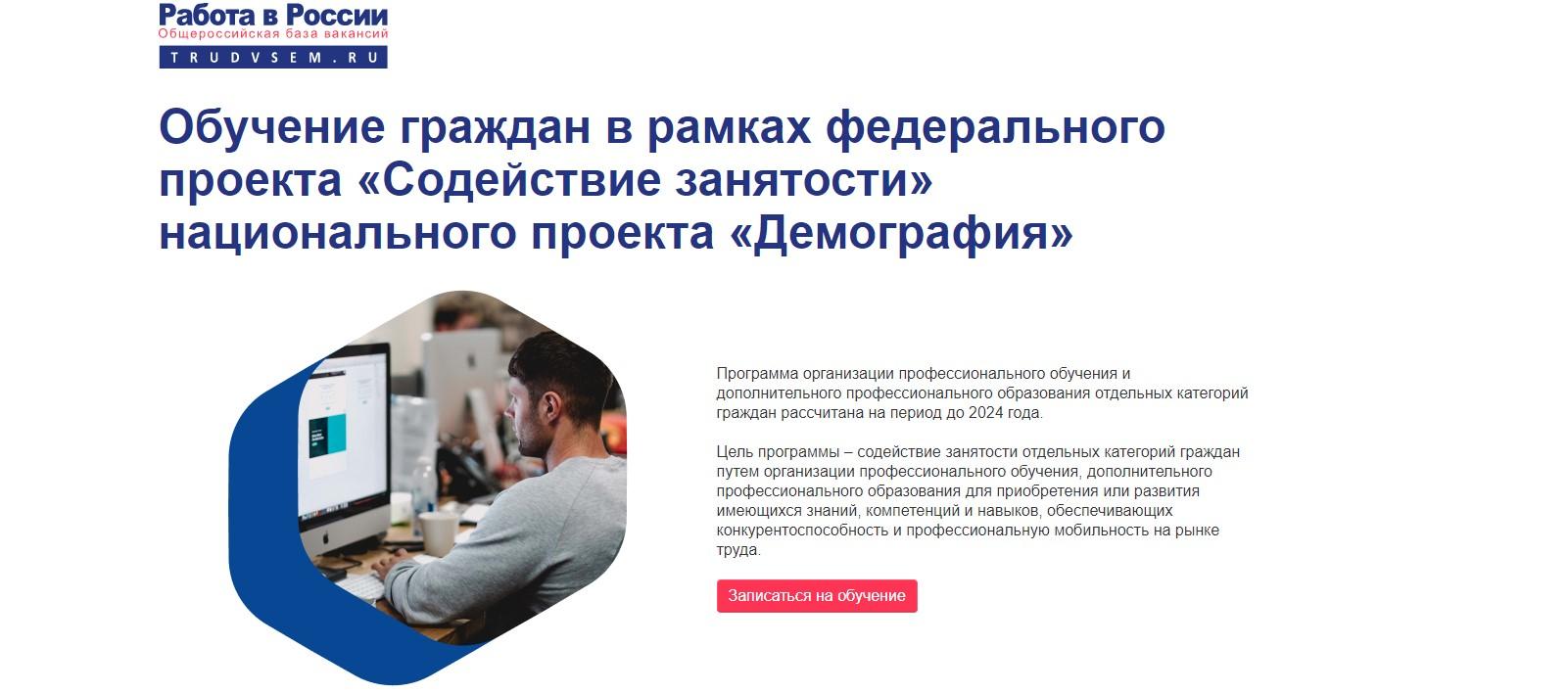 Обучение граждан в рамках федерального проекта «Содействие занятости» национального проекта «Демография» в Белгородской области