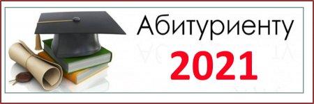 Перечень документов, необходимых для поступления  в ОГАПОУ «Белгородский политехнический колледж»