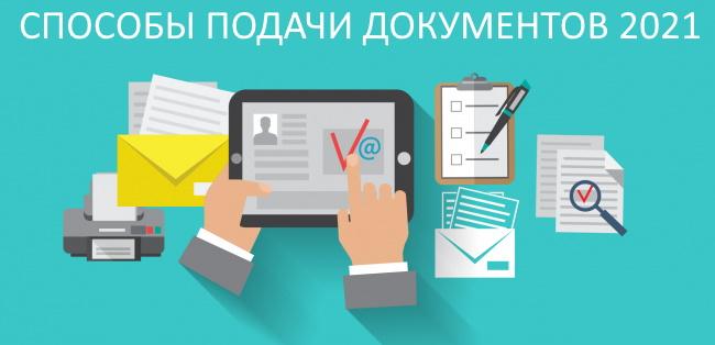 Способы подачи документов 2021