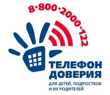 Телефон доверия для детей и родителей