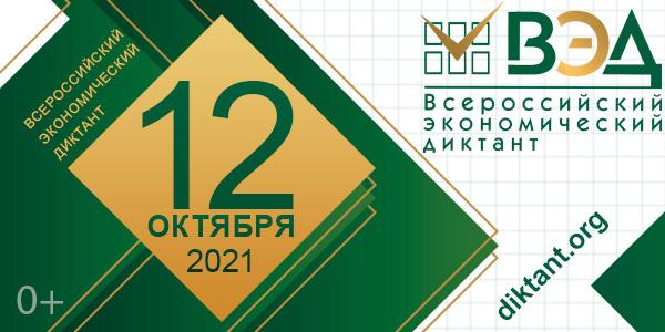 """12 октября 2021 года состоится Общероссийская образовательная акция """"Всероссийский экономический диктант"""", организованная Вольным экономическим обществом России"""